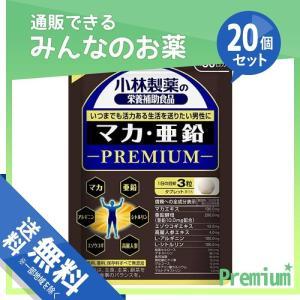 小林製薬 マカ・亜鉛PREMIUM(プレミアム) 90粒 20個セット