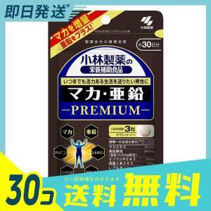 小林製薬 マカ・亜鉛PREMIUM(プレミアム) 90粒 30個セット