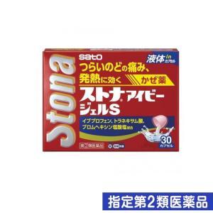 ストナアイビージェルS 30カプセル 指定第2類医薬品