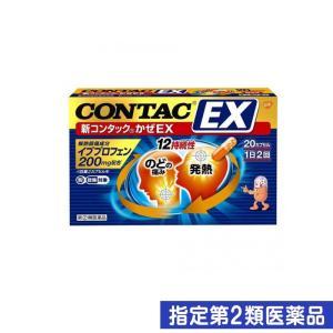 新コンタックかぜEX 20カプセル  5個セットなら1個あたり1381円  指定第2類医薬品