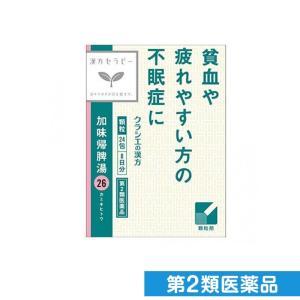 クラシエ 加味帰脾湯エキス顆粒〔26〕 24包 第2類医薬品|minoku-premium