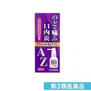 アズショットのどスプレー 30mL 第3類医薬品