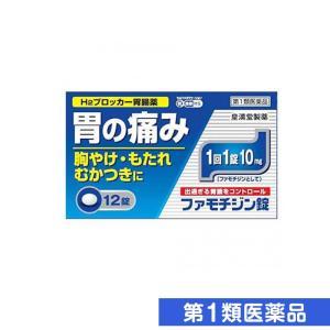 ファモチジン錠クニヒロ 12錠 (1個)  第1類医薬品|みんなのお薬プレミアム