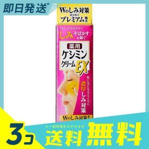 ケシミンクリームEX 12g 3個セット
