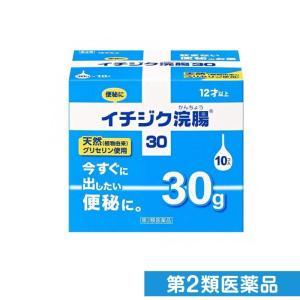 イチジク浣腸30 10個 第2類医薬品