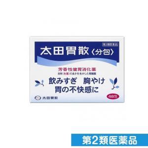 太田胃散 〈分包〉 48包 (1個)  第2類医薬品 みんなのお薬プレミアム