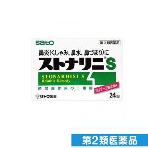 ストナリニS 24錠 第2類医薬品