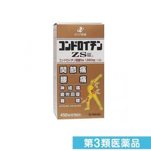 関節痛 市販薬 コンドロイチンZS錠 450錠 (新パッケージ) 第3類医薬品 プレミアム会員はポイント24倍|minoku-premium