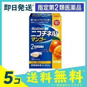 ニコチネル マンゴー 50個 5個セット  指定第2類医薬品