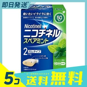 ニコチネル スペアミント 50個 5個セット  指定第2類医薬品