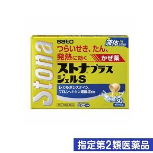 ストナプラスジェルS 30カプセル 指定第2類医薬品