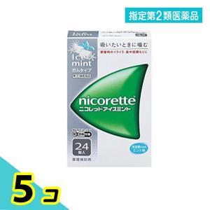 ニコレットアイスミント 24個 5個セット  指定第2類医薬品
