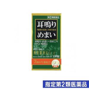 奥田脳神経薬M 150錠 指定第2類医薬品