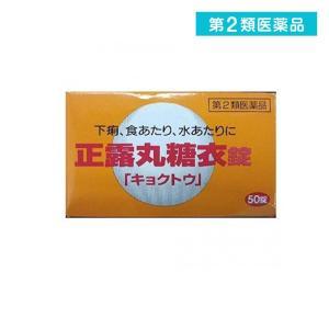 正露丸糖衣「キョクトウ」 50錠 第2類医薬品