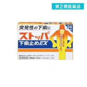 ストッパ下痢止めEX 24錠 第2類医薬品