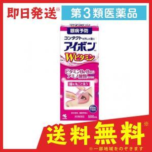 目のかゆみを抑え、炎症を改善する成分を含んだ、目を直接洗浄するお薬。調節機能改善作用シアノコバラミン...