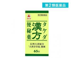 タケダ漢方便秘薬 65錠 第2類医薬品の商品画像|ナビ