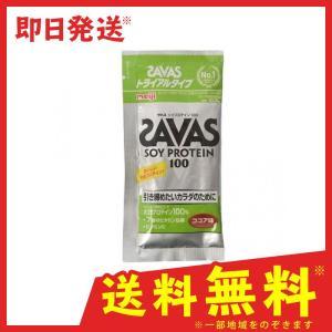 ザバス ソイプロテイン100ココア味 10.5g トライアルタイプ の商品画像|ナビ