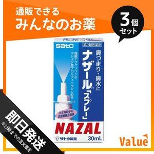 ナファゾリン塩酸塩の働きにより鼻腔内の血管を収縮させ,うっ血や炎症を抑え,鼻の通りをよくする。クロル...