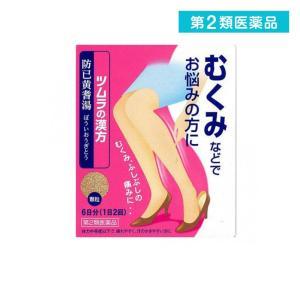 ツムラ漢方 防已黄耆湯(ぼういおうぎとう)エキス顆粒12包 12包 第2類医薬品 minoku-value