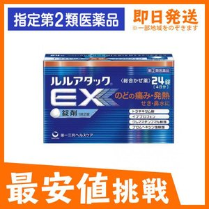 ルルアタックEX 24錠 指定第2類医薬品