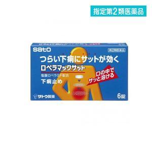ロペラマックサット 6錠 指定第2類医薬品