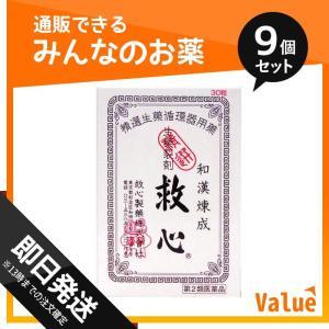1個あたり2018円 救心 30粒 9個セット ...の商品画像