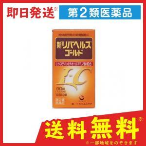 新リバヘルスゴールド 90錠 第2類医薬品 minoku-value