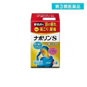 ナボリンS 180錠 第3類医薬品 minoku-value