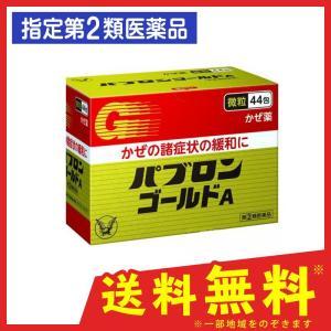 パブロンゴールドA微粒 44包 指定第2類医薬品