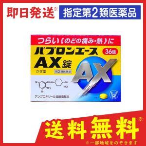 パブロンエースAX錠 36錠 指定第2類医薬品