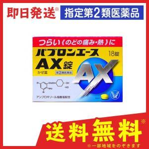 パブロンエースAX錠 18錠 指定第2類医薬品