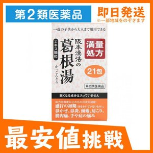 感冒、鼻風邪、頭痛、肩こり、筋肉痛、手や足の痛みに。日本薬局方 葛根湯エキスの生薬量最大の25g処方...