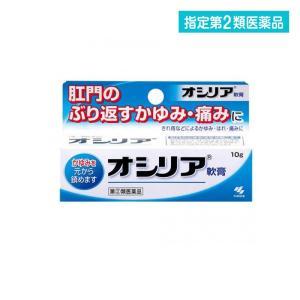 オシリア 10g 指定第2類医薬品