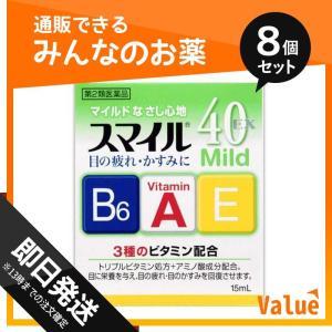1個あたり236円 スマイル40EX マイルド...の関連商品9