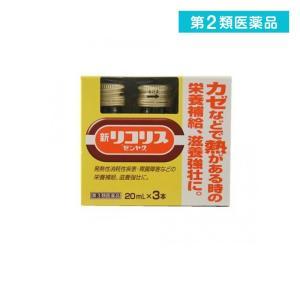 新リコリス「ゼンヤク」は、甘い生薬・カンゾウ(甘草)エキスを配合した発熱性消耗性疾患時などの場合の栄...