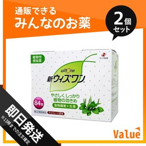 1個あたり3195円 新ウィズワン 84包 2個セット 指定第2類医薬品
