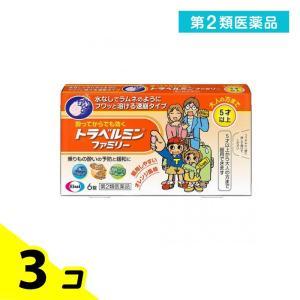 トラベルミン ファミリー 6錠 3個セット  第2類医薬品