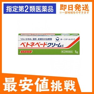 ベトネベートクリームS 5g 指定第2類医薬品