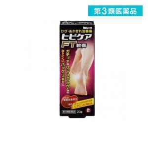 ヒビケアFT 軟膏 20g 第3類医薬品