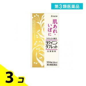 1個あたり1944円 クラシエ ヨクイニンタブ...の関連商品5
