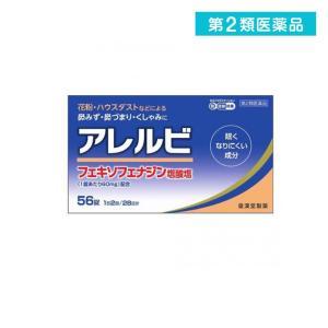 鼻炎薬 クニヒロ アレルビ 56錠 第2類医薬品