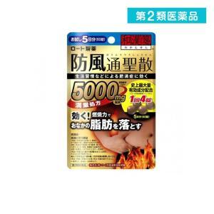 新・ロート防風通聖散(ボウフウツウショウサン)錠満量 60錠 第2類医薬品 minoku-value