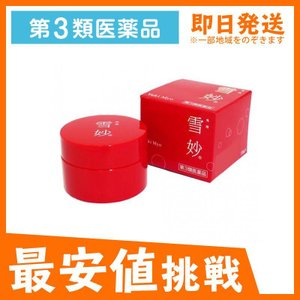 外用 雪妙(ゆきみょう) 35g 第3類医薬品