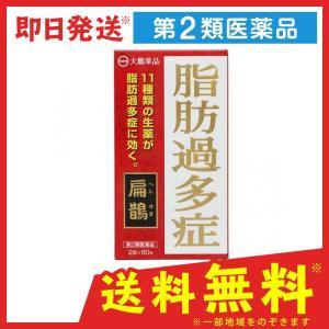 扁鵲(へんせき) 60包 第2類医薬品 minoku-value