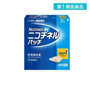 ニコチネルパッチ20 7枚 第1類医薬品