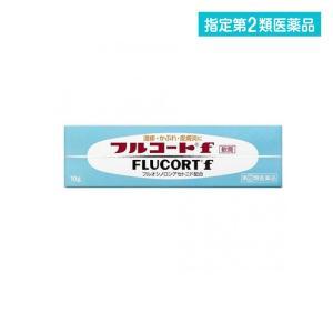 フルコートF 10g 湿疹 かぶれ 皮膚炎 ステロイド 指定第2類医薬品