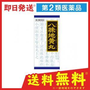 ●「八味地黄丸」は,漢方の古典といわれる中国の医書「金匱要略(キンキヨウリャク)」に収載されている薬...