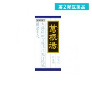 ●「葛根湯」は,漢方の古典といわれる中国の医書「傷寒論(ショウカンロン)」「金匱要略(キンキヨウリャ...