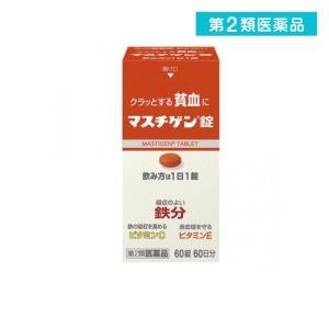 マスチゲン錠 60錠 第2類医薬品 minoku-value